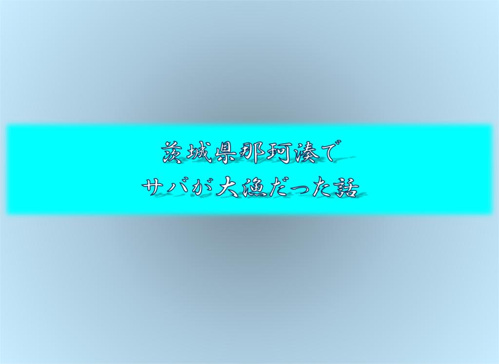 f:id:YB125SP:20170702094429p:plain