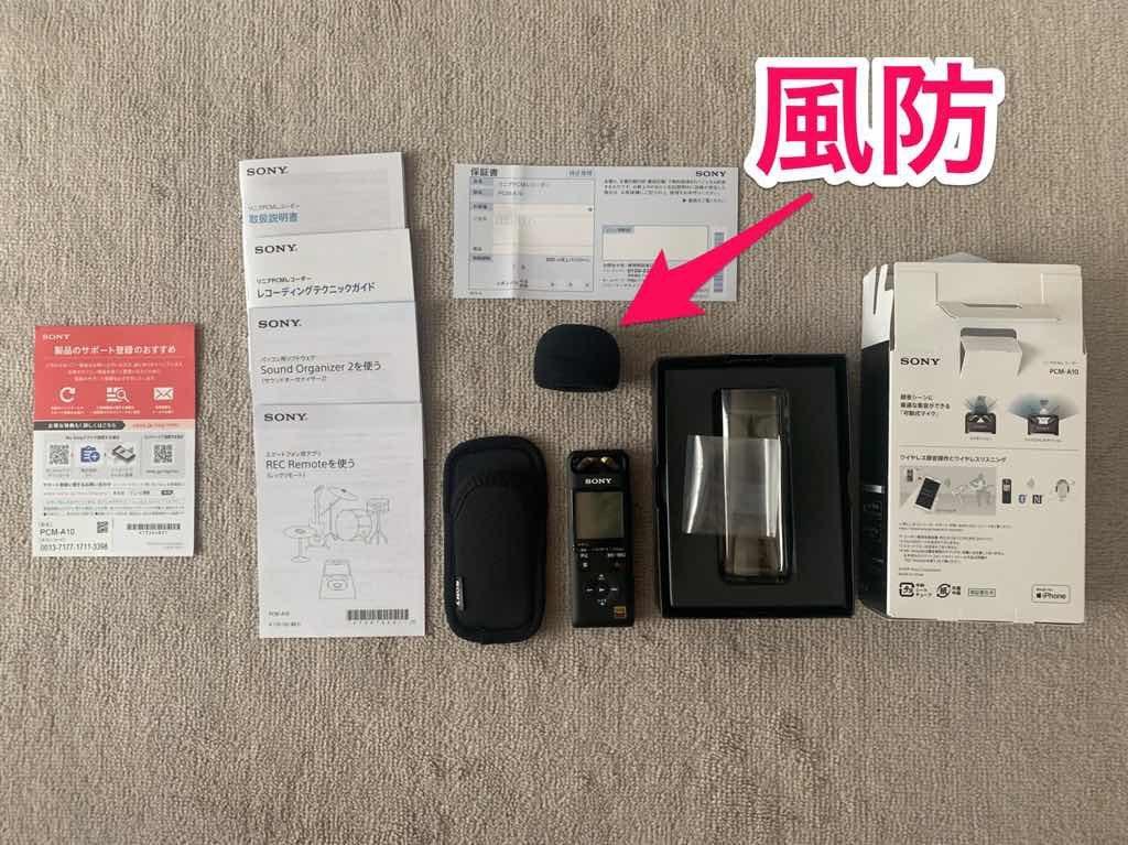 PCM-A10の付属品と風防