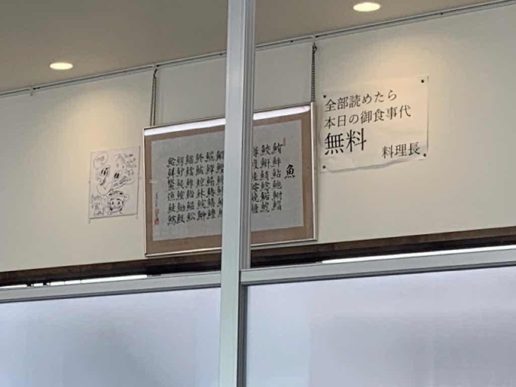 柏崎魚市場「市場食堂」漢字クイズ