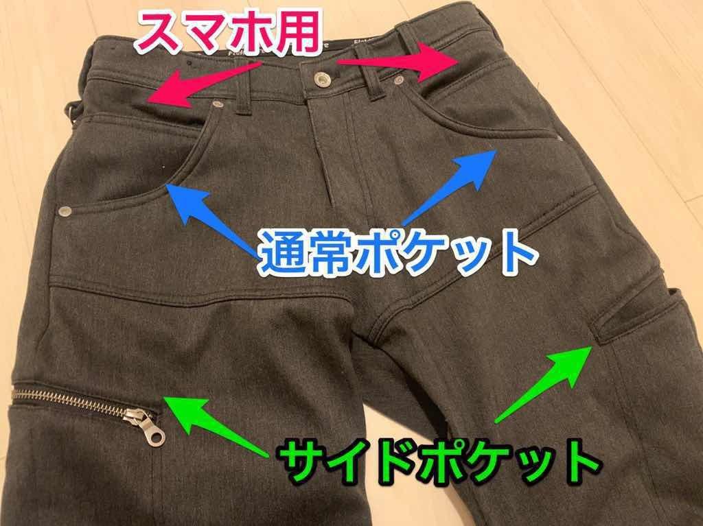ストレッチマイクロウォームパンツのポケット